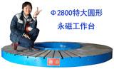 Φ2800超大圓形永磁工作臺