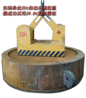 20自動永磁起重器吊運大型管板